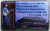 Постер: значок т/м. Сделан в г. Лисичанске Луганской обл. (Украина) (98Kb)