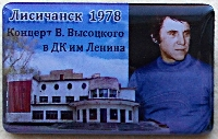 Постер: значок т/м. Сделан в г. Лисичанске Луганской обл. (Украина) (97Kb)