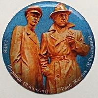 Постер: значок т/м. Сделан в г. Лисичанске Луганской обл. (Украина) (129Kb)