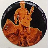 Постер: значок т/м. Сделан в г. Лисичанске Луганской обл. (Украина) (113Kb)