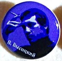 Постер: значок т/м. Сделан в г. Лисичанске Луганской обл. (Украина) (38Kb)