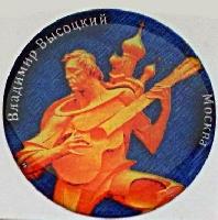 Постер: значок т/м. Выпущен в г. Лисичанске Луганской обл. (Украина) (109Kb)