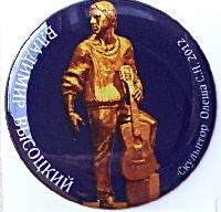 Постер: значок т/м. Выпущен в г. Лисичанске Луганской обл. (Украина) (131Kb)
