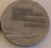 Постер: настольная медаль - реверс (30Kb)