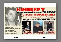 Постер:  (371Kb)