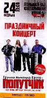 Постер:  (451Kb)